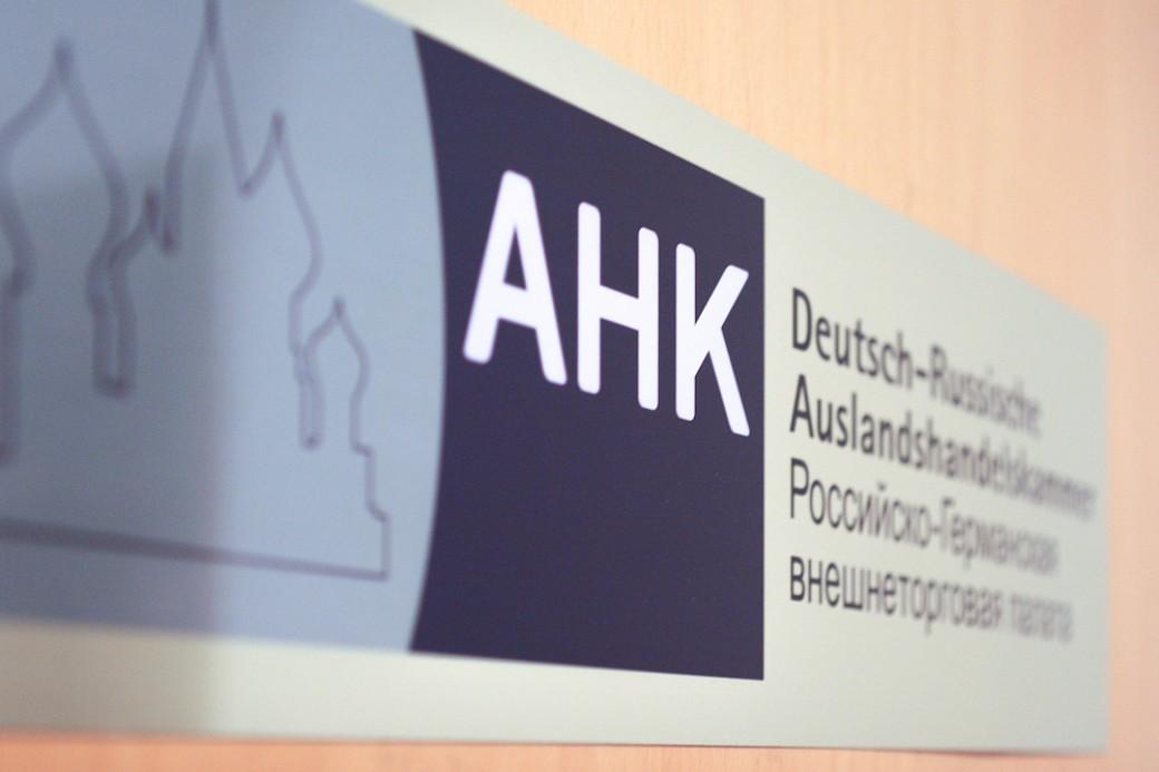 AHK Russland, Logo