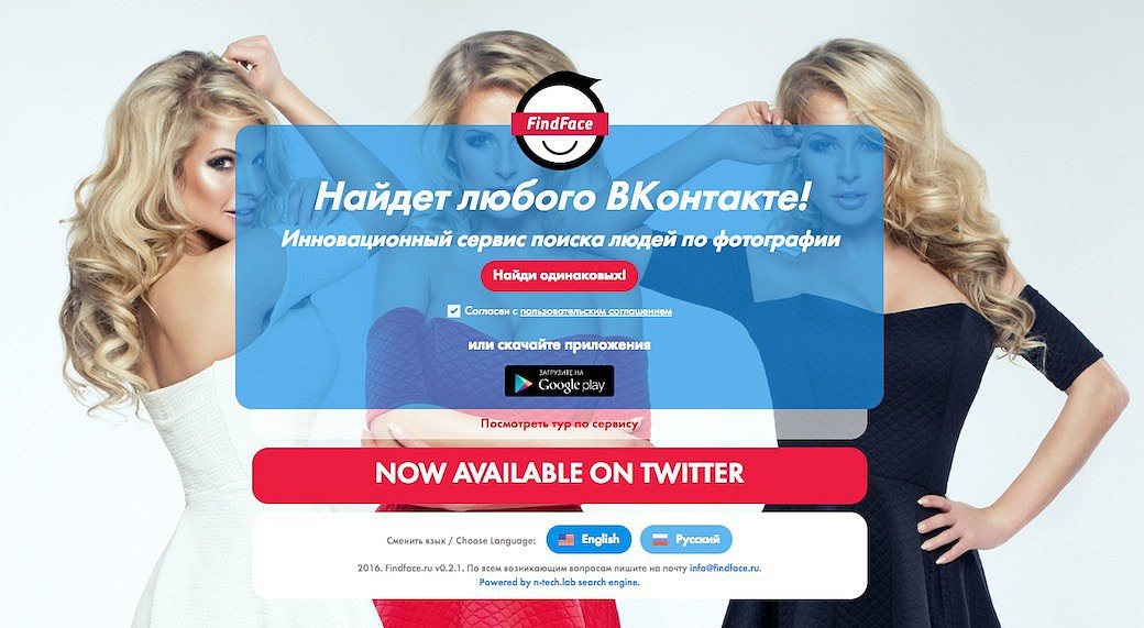 Russische App