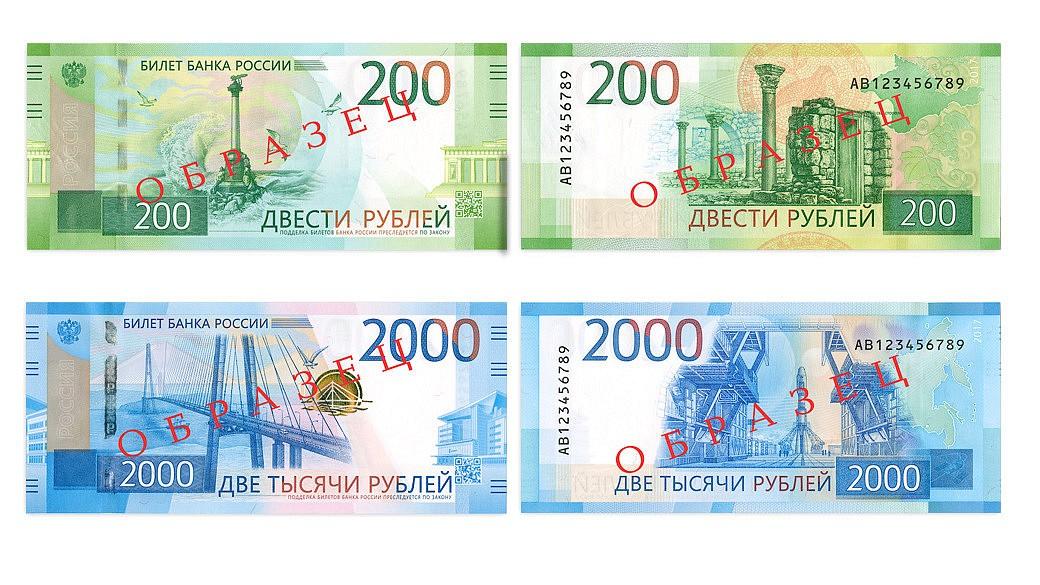 200 Rubel und 2.000 Rubel