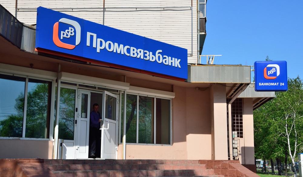 Promswjasbank