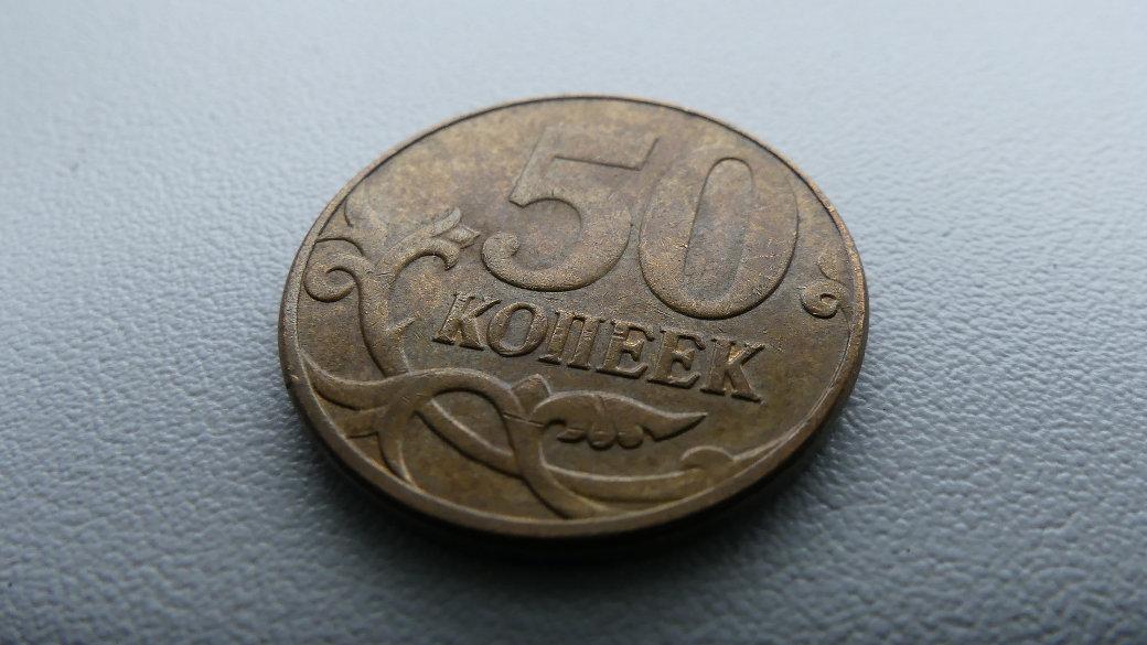 Kopeke, Russische Währung, Münze