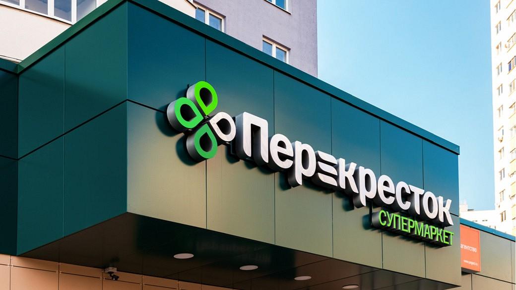 Russischer Supermarkt Perekrestok
