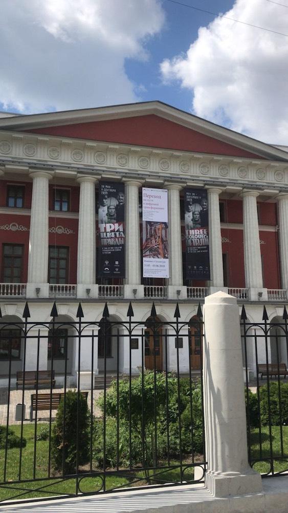 Beiten Burkhardt, Ausstellung Moskau