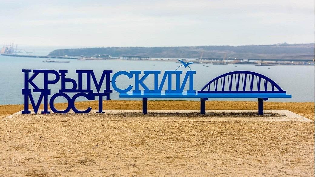 Krim-Brücke in der Ukraine
