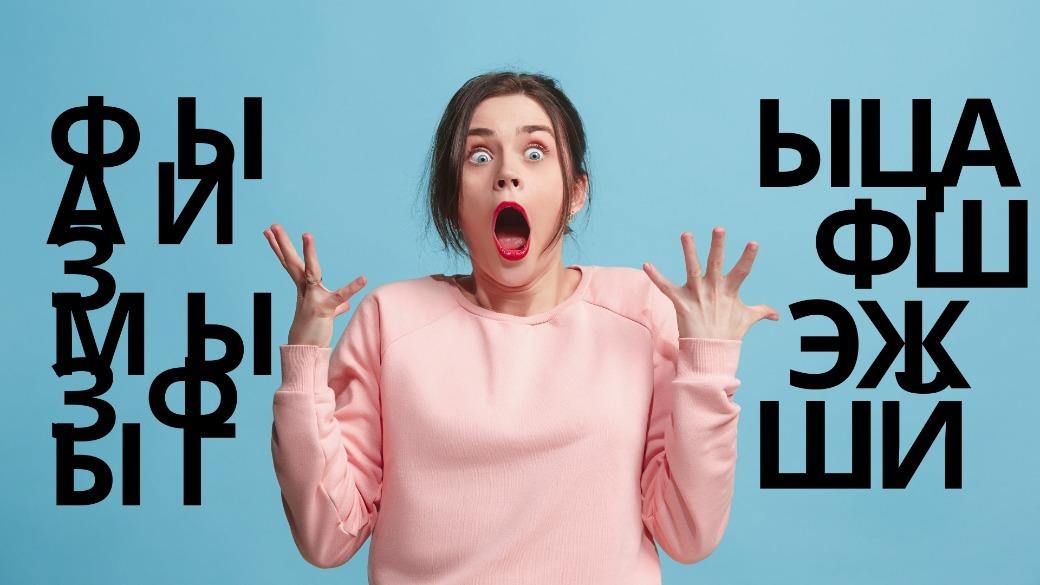 Frau verzweifelt an russischem Alphabet
