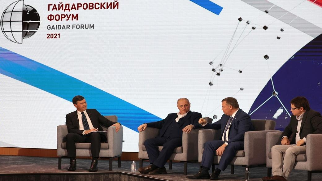Gaidar Forum